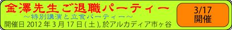 『金澤先生ご退職パーティ』特設ページ