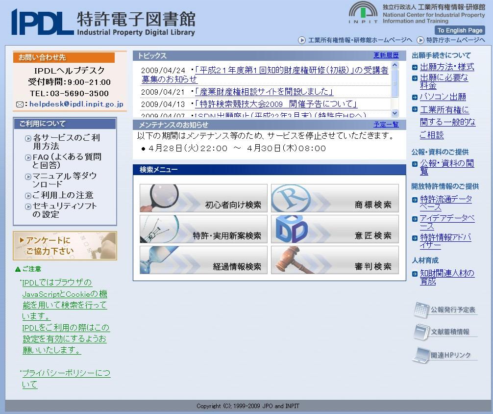 電子図書館トップページ