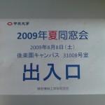 2009夏同窓会オープン