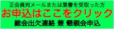 2012年夏の同窓会「総会」「懇親会」申込