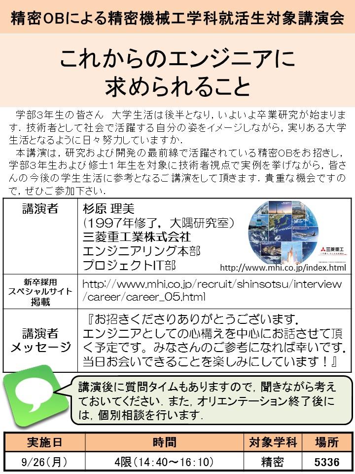 掲示_エンジニアガイダンス2016-9月三菱重工業杉原様