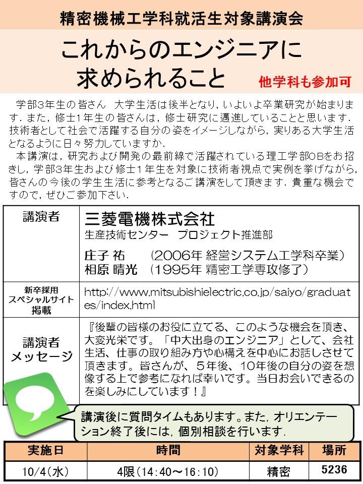 2017秋ガイダンス_三菱電機・生産技術センター(庄子、相原)_170706-1